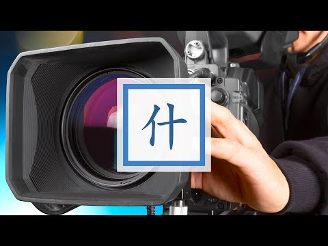 Learn Chinese Characters, The Hanzi Movie Method (Part 5): Using Movie Scenes to Learn Chinese Characters