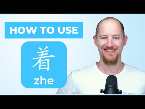 How to Use 着 zhe for PRESENT Tense in Chinese