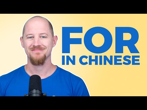 'For' in Chinese with 为 wèi