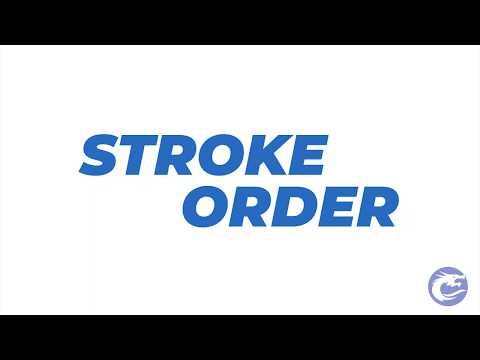 Stroke order rules, Chinese Characters 101 (Part 2): The 12 Stroke Order Rules