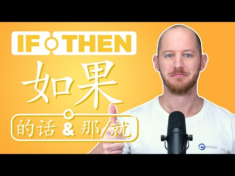 """If...Then..."" in Chinese with 如果...的话 & 那/就"
