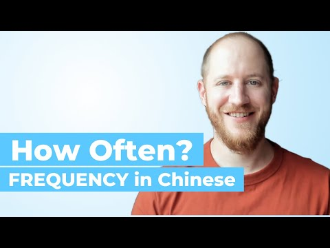 FREQUENCY in Chinese - How to Express How Often