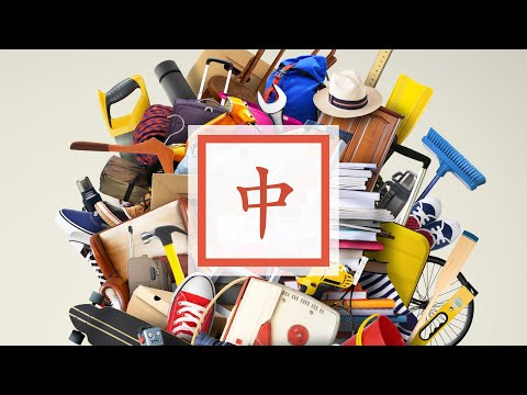"""Pick a Prop for """"中"""" - 汉字 #15 中 zhōng"""