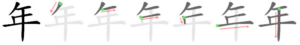 Chinese character 年