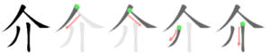 Chinese character 介