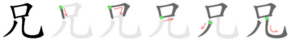Chinese character 兄