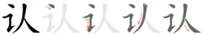 Chinese character 认