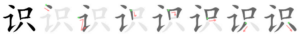 Chinese character 识
