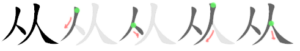 Chinese character 从