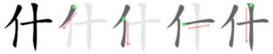 Chinese character 什