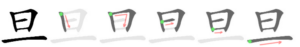 Chinese Character 旦