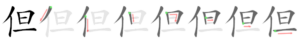 Chinese character 但