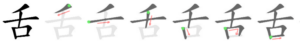 Chinese character 舌