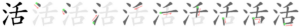 Chinese character 活