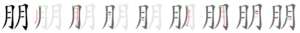Chinese character 朋