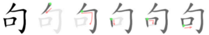 Chinese character 句