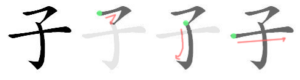 Chinese character 子