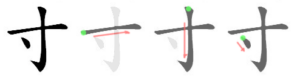 Chinese character 寸