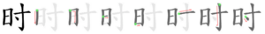 """Chinese character 时, Character #67: 时 """"Time"""""""