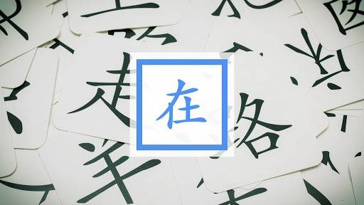 Using 在 in Chinese