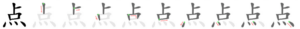 Chinese character 点