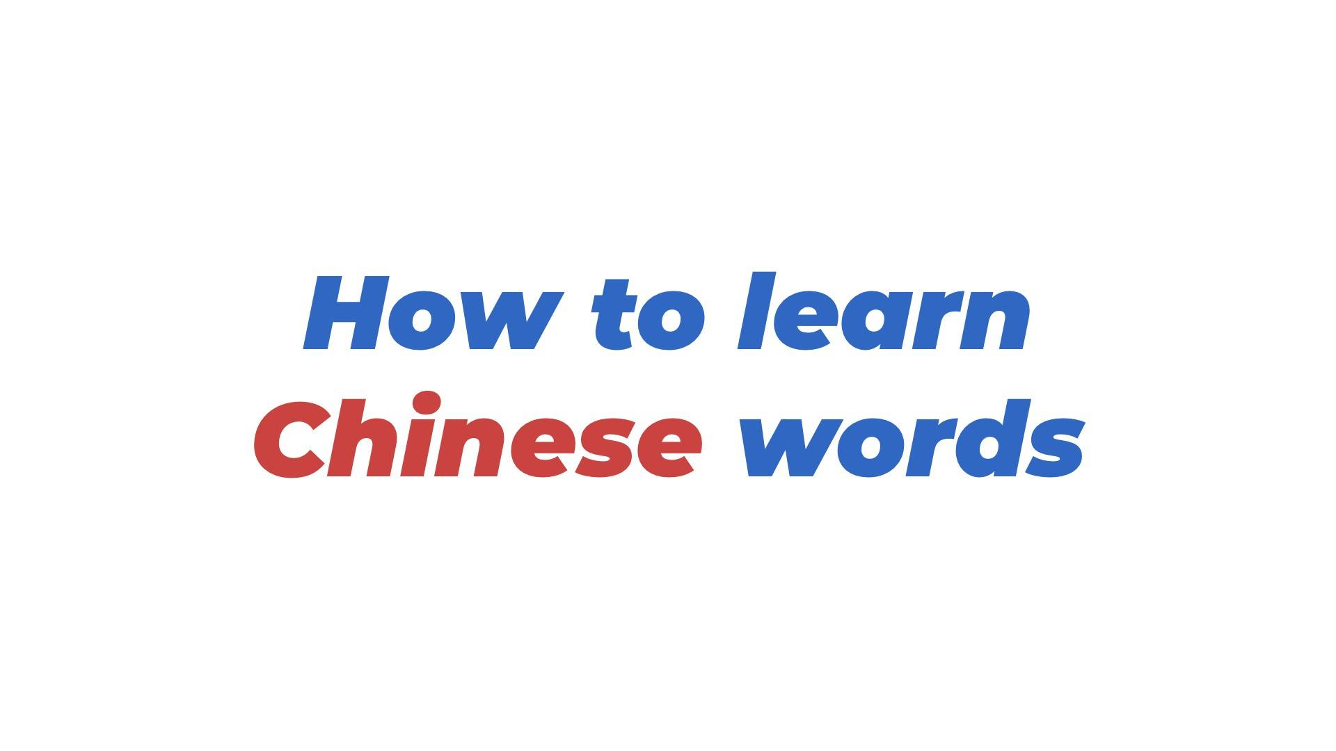 steps to learning Chinese words