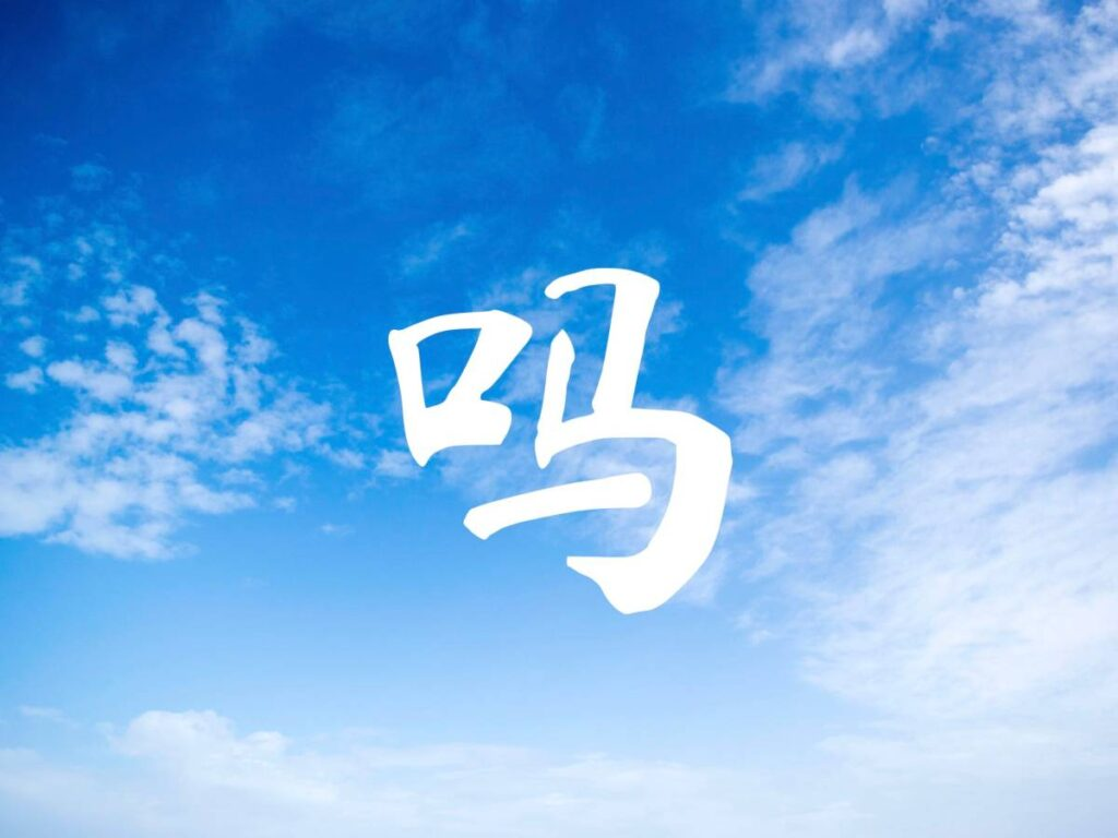 Chinese Character What and Context