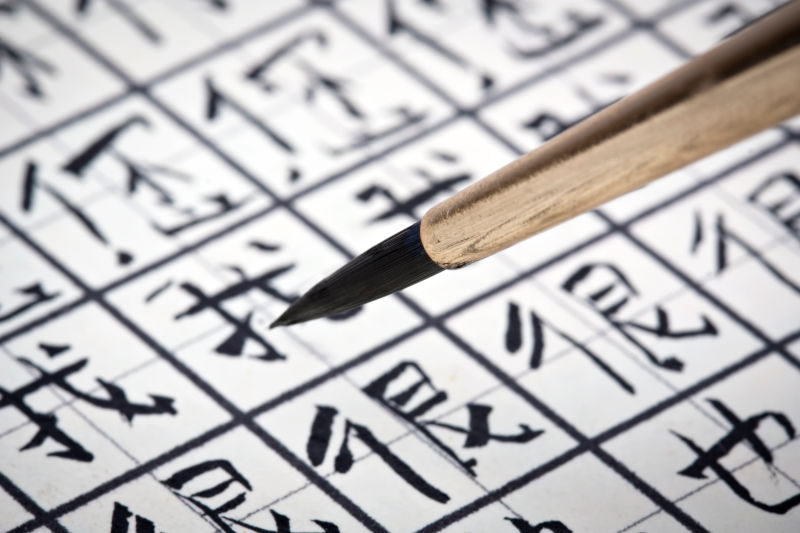 Writing Chinese by Hand